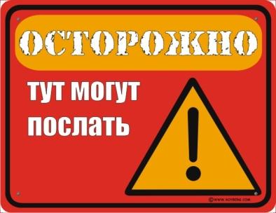 предупреждение ВУСО